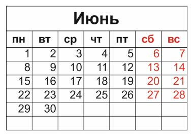 календарь на 2020 год июнь