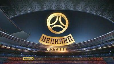 Великий Футбол / Эфир от 05.11.2017