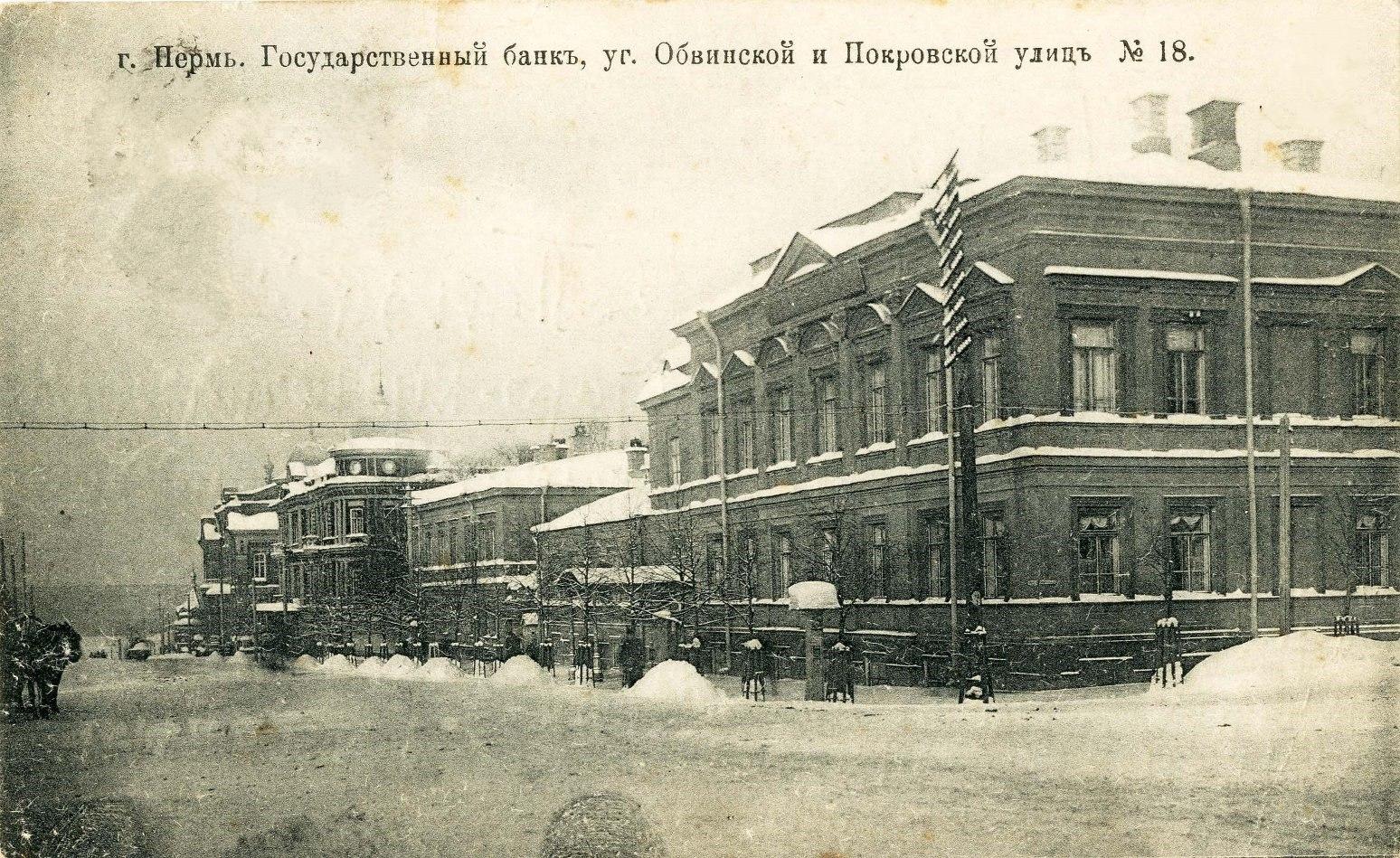 Обвинская улица. Государственный банк
