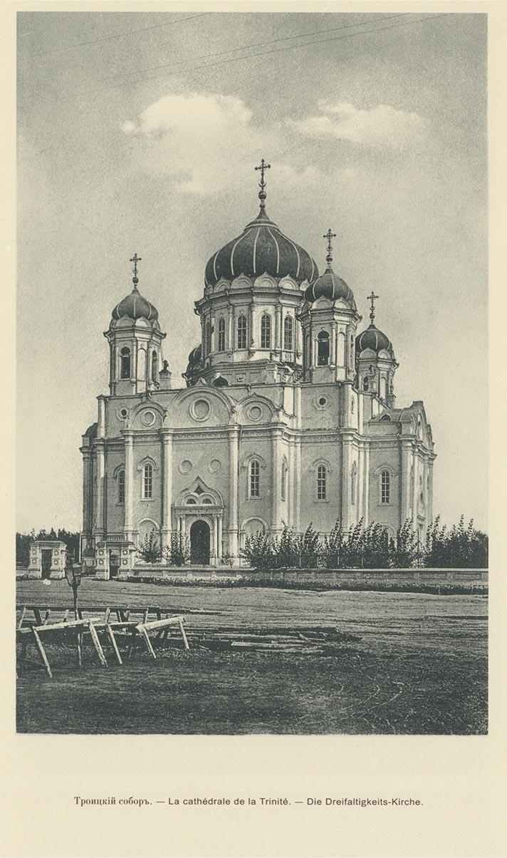 13. Троицкий собор