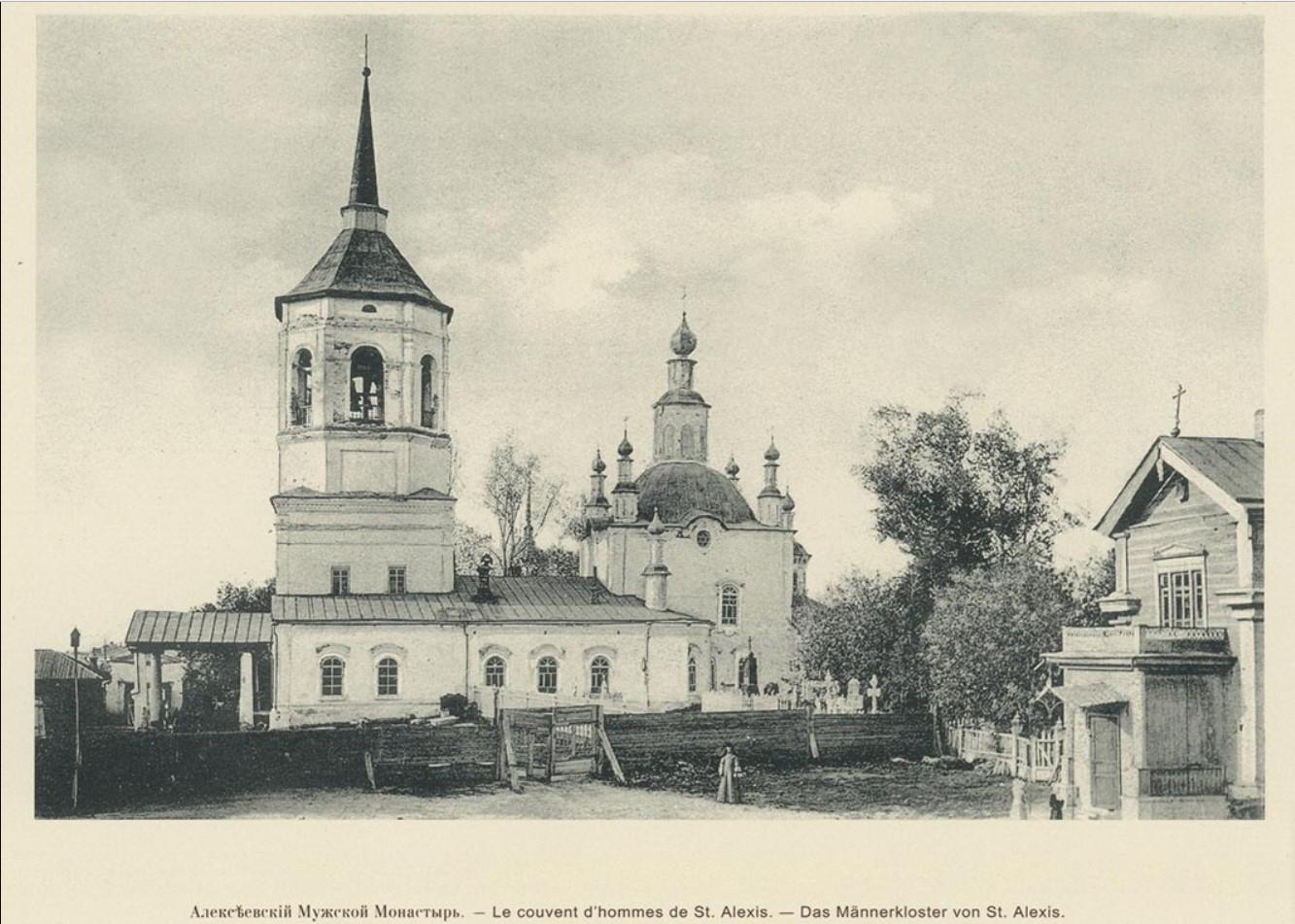 23. Алексеевский мужской монастырь