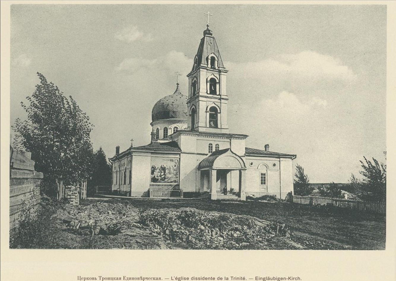 76. Церковь Троицкая Единоверческая
