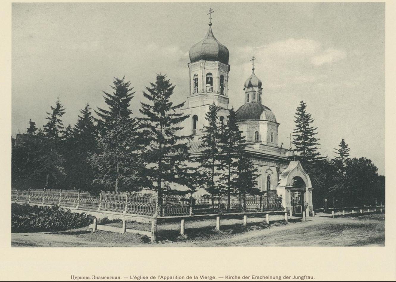 77. Церковь Знаменская