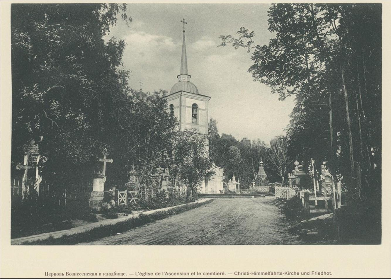 101. Церковь Вознесенская и кладбище