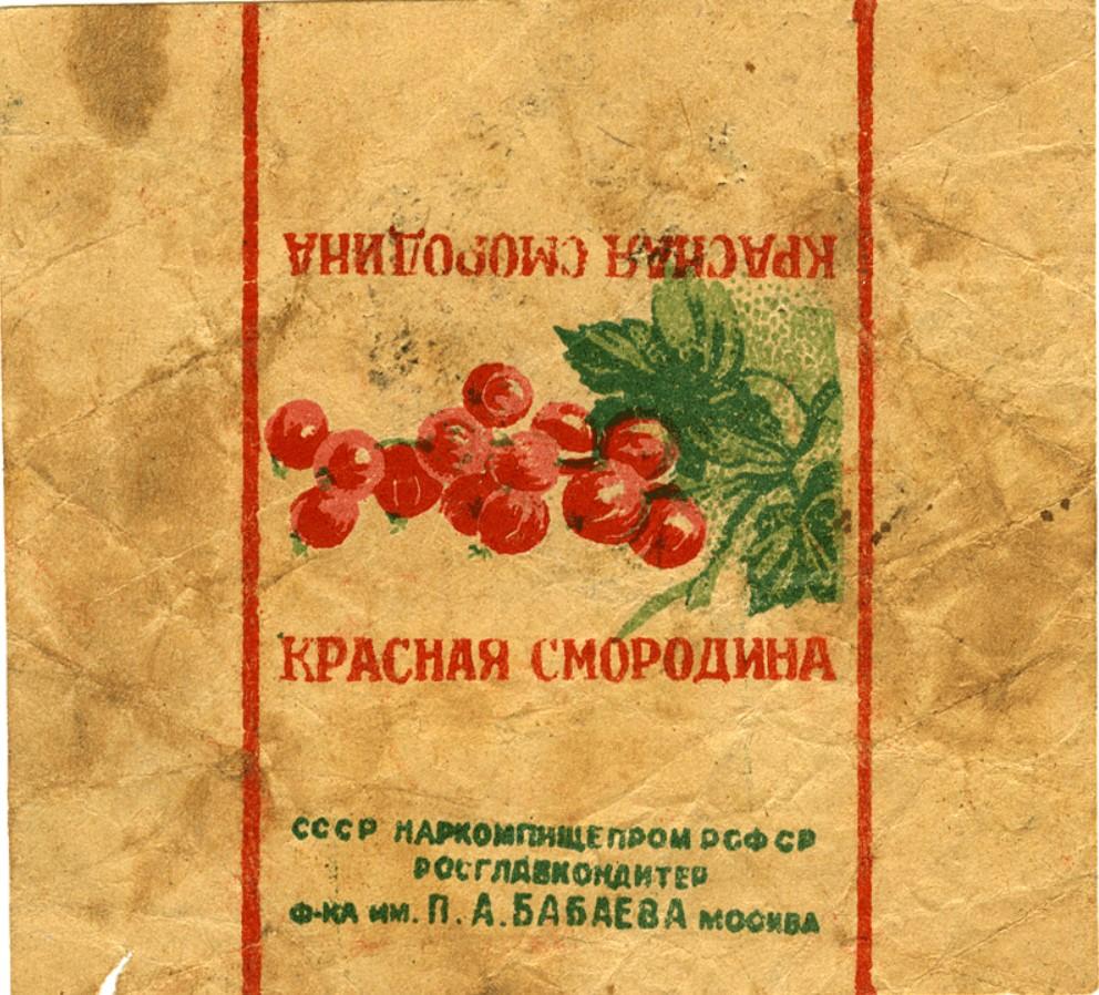 Фабрика им. П.А. Бабаева. карамель. Красная смородина
