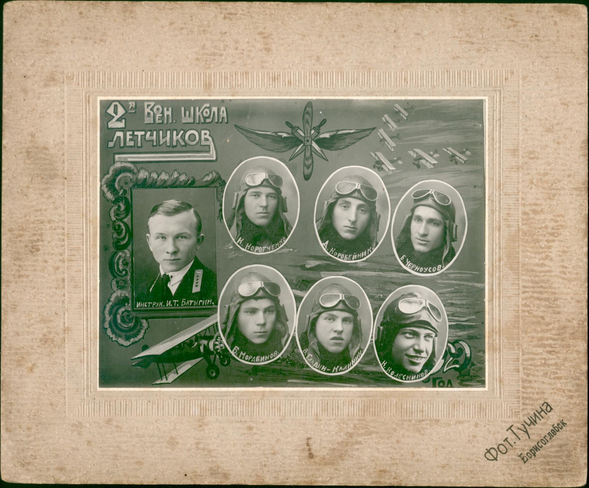 1929. Группа инструктора Батыгина И.Т. 10.02.1929, 2-я ВШЛ, г. Борисоглебск.