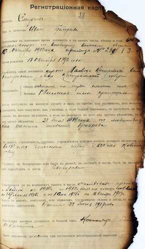 ГАКО, Р-1157, оп. 4, д. 117, л. 28.