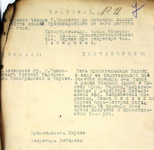 ГАКО, Р-1610, оп. 1а, д. 4, л. 7.