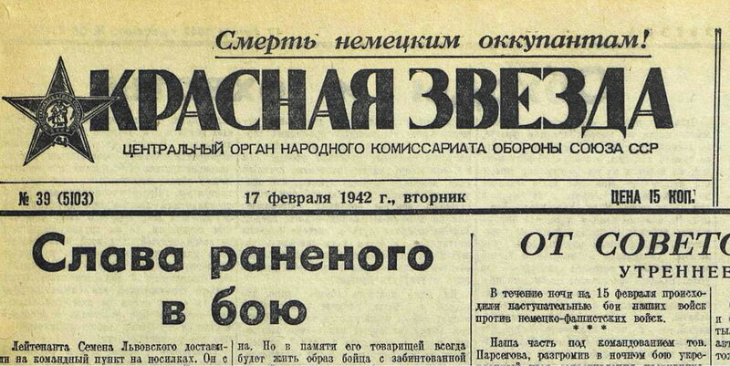 «Красная звезда» №39, 17 февраля 1942 года