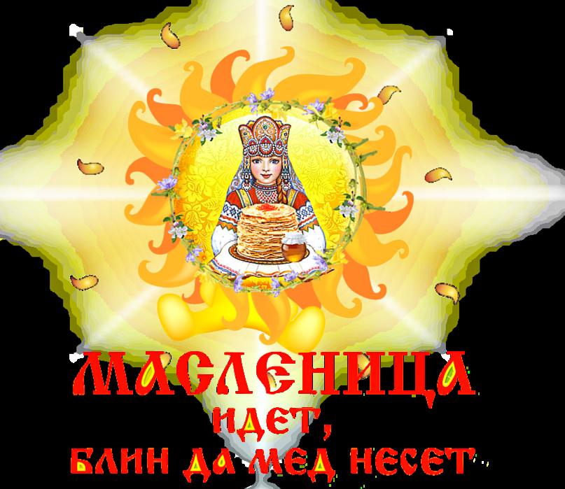 maslenica_idet_3.png