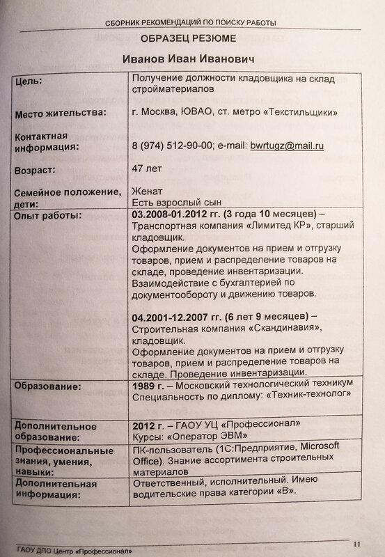 Про трудоустройство P2138376.jpg