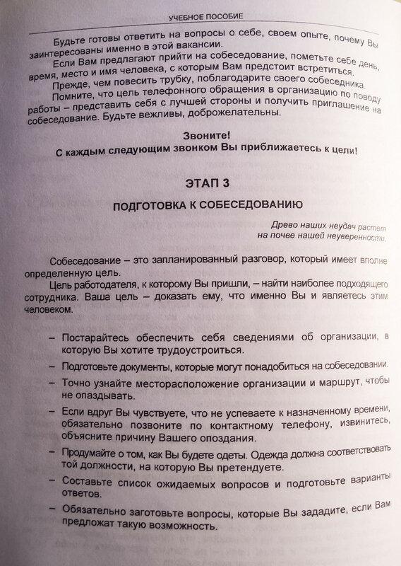 Про трудоустройство P2138379.jpg