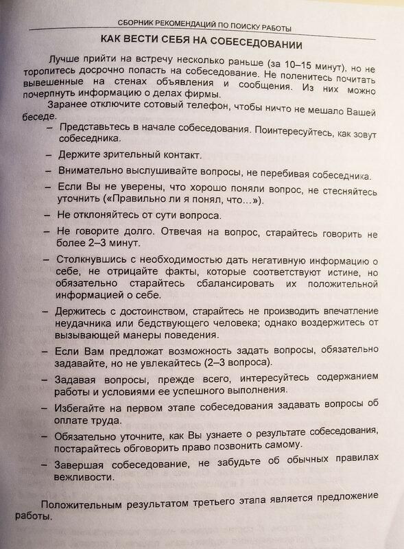 Про трудоустройство P2138380.jpg
