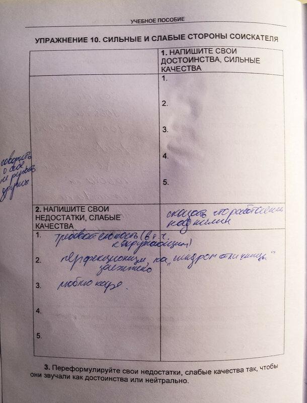 Про трудоустройство P2138385.jpg