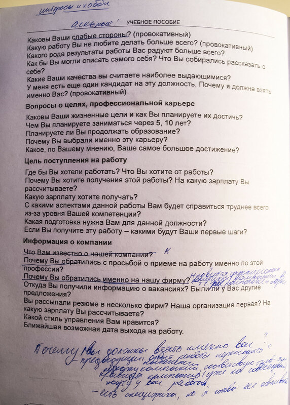 Про трудоустройство P2138387.jpg