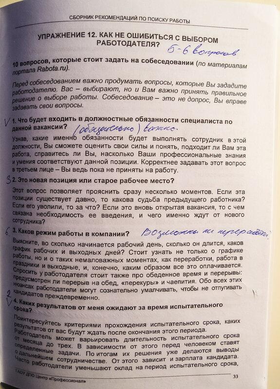 Про трудоустройство P2138388.jpg