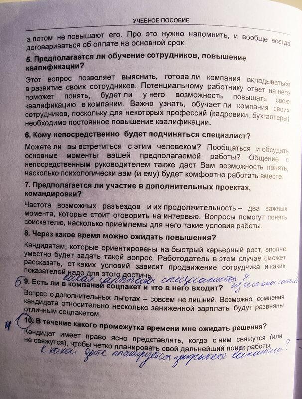 Про трудоустройство P2138389.jpg