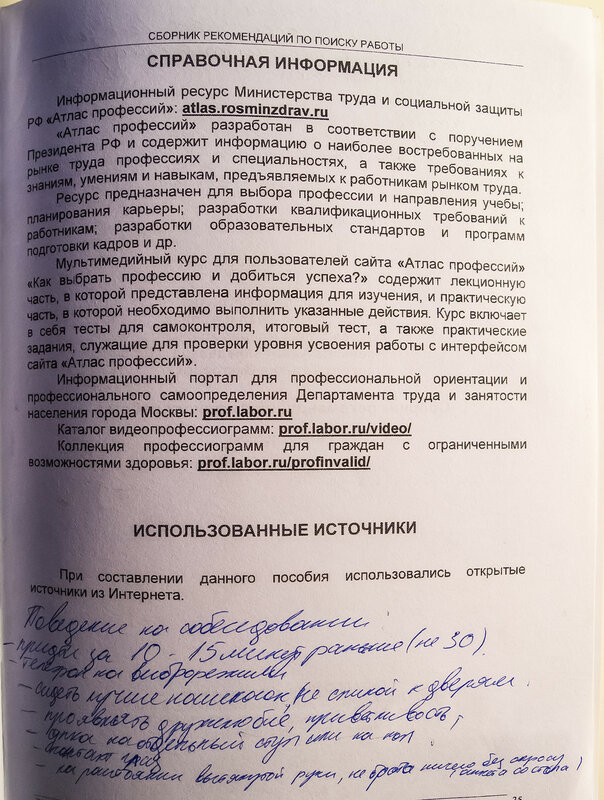 Про трудоустройство P2138390.jpg