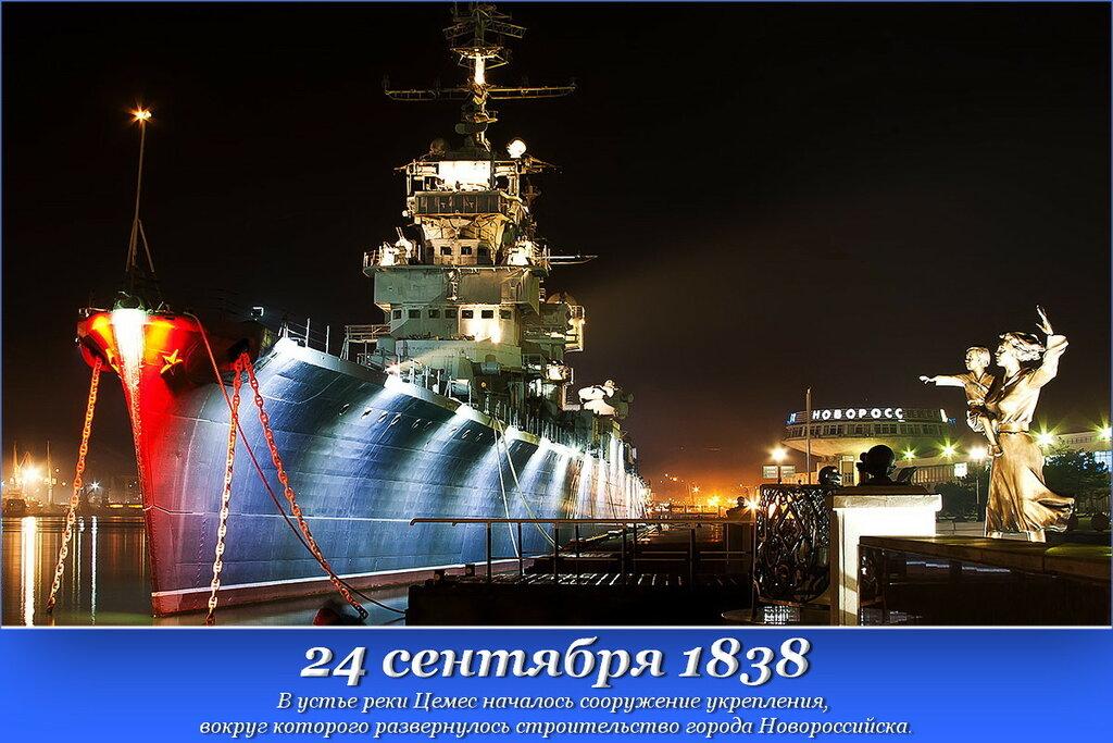 1838-09-24 Новороссийск.jpg