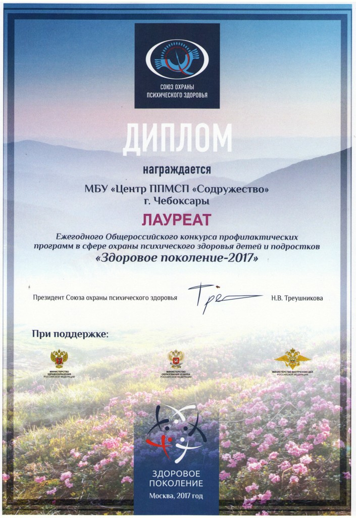 Свидетельство о премии.JPG