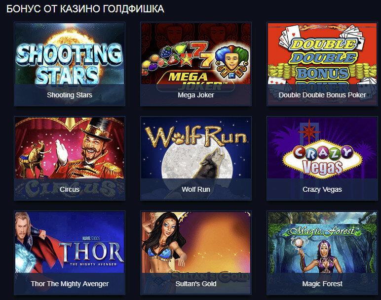 голдфишка 27 казино онлайн играть
