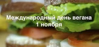 1 ноября. Всемирный день вегана. Божественная пища