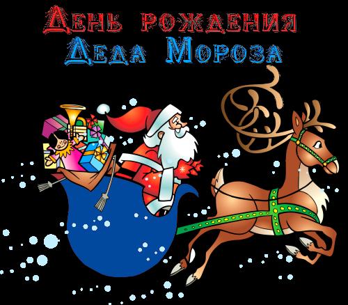 Открытка. День Рождения Деда Мороза. К детям с подарками