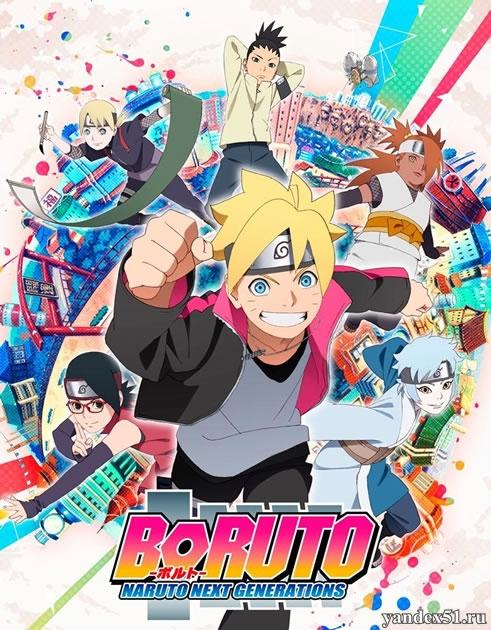 Боруто: Новое Поколение (1-38 серии) / Boruto: Naruto Next Generations / 2017 / ЛО (AniDUB) / HDTVRip