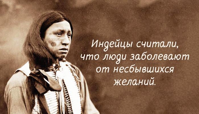 Мудрость индейского народа (2 фото)