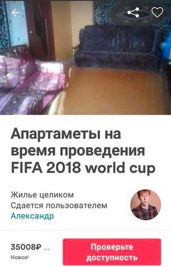 Саранск готов встречать гостей чемпионата мира по футболу