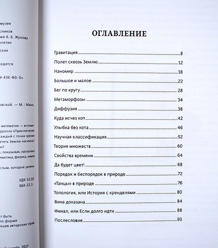 думай-чудесные-сечения-алиса-в-стране-наук-отзыв-книги13.jpg