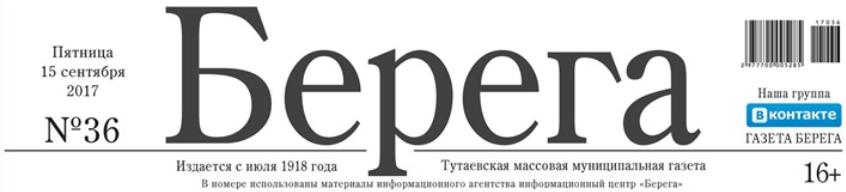 Тутаевская массовая муниципальная газета «Берега» №36 от 15.09.2017