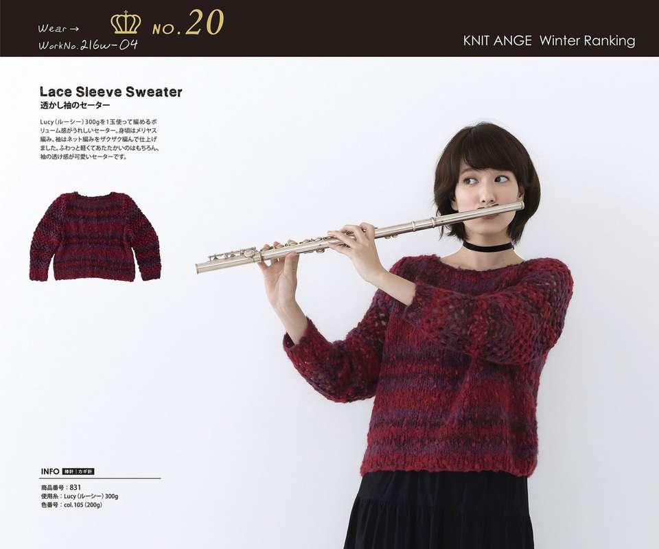ウエアー 20位 2016-2017冬_04 透かし袖のセーター
