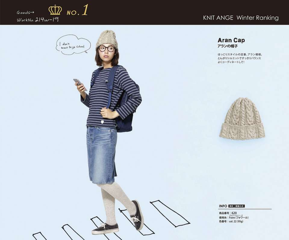 雑貨小物 01位 2014-2015 冬_19 アランの帽子