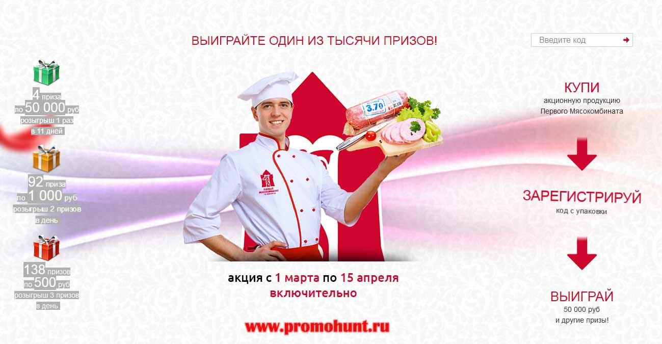 Акция на promo-1mk-nn.ru (Премия за колбасу)