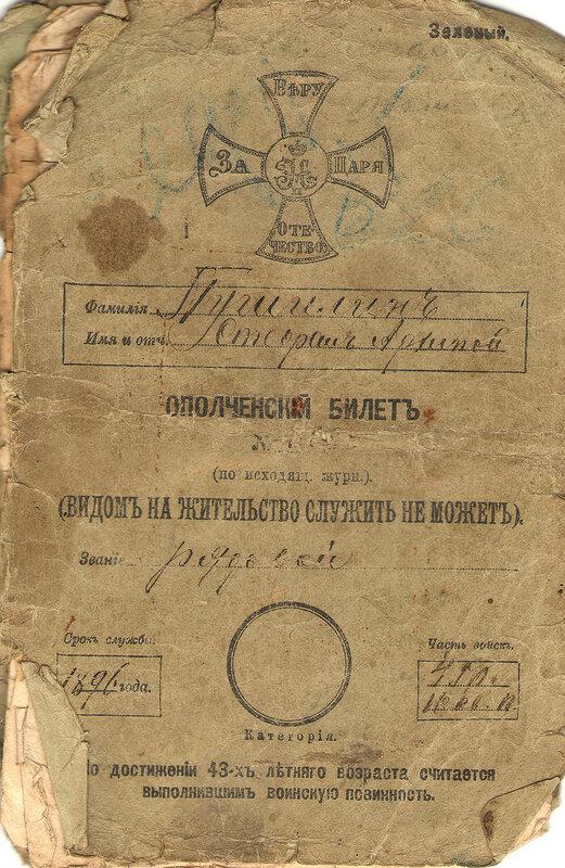 Ополченский билет Путилина Стефана Архиповича  (1874 года рождения); 1913 г.