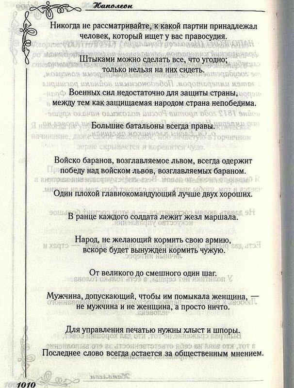 Наполеон. Афоризмы 002 .jpg