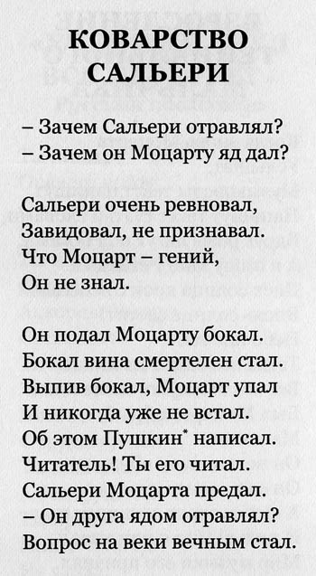 Романова МОЦАРТ 8 350.jpg