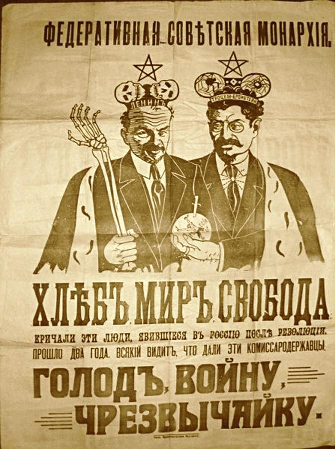 21. Федеративная Советская Монархия