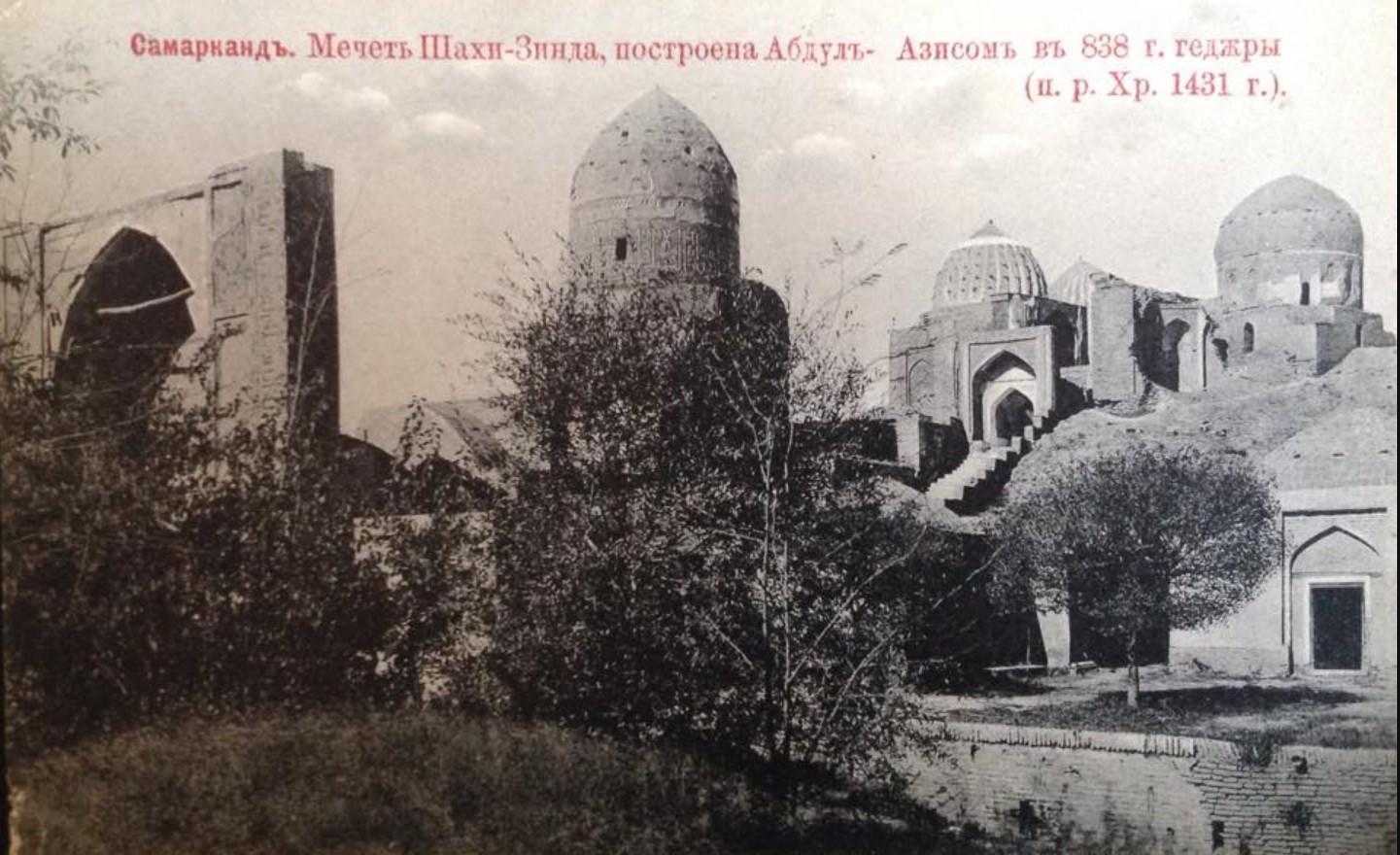 Мечеть Шахи-Зинда