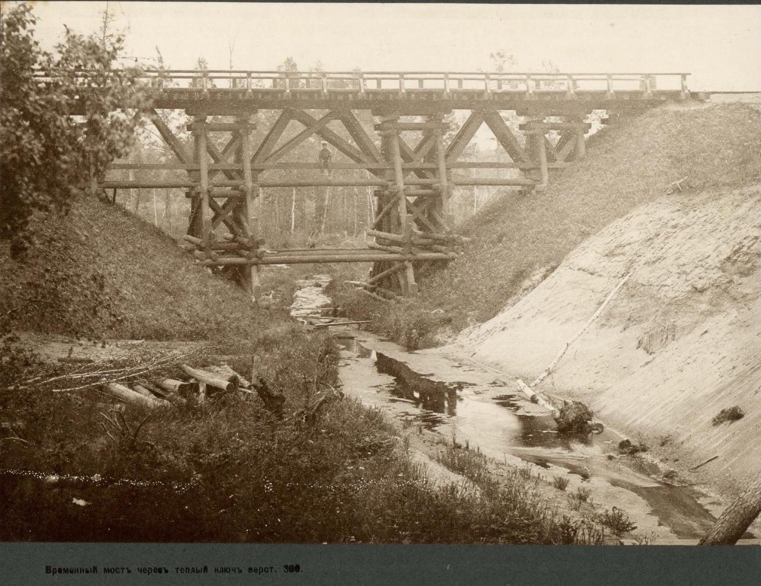 390 верста. Временный мост через теплый ключ