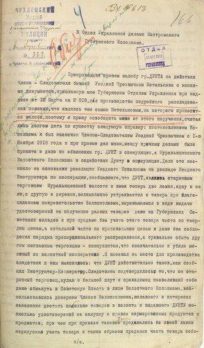 ГАКО. Р 234. Оп. 4. Д. 11. Л. 166.