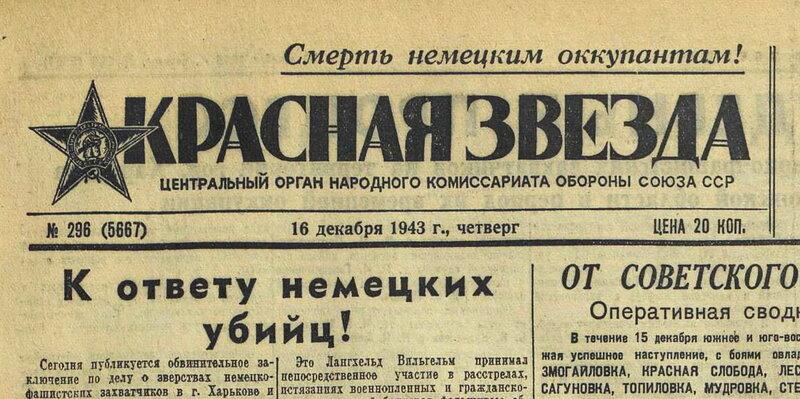 «Красная звезда», 16 декабря 1943 года
