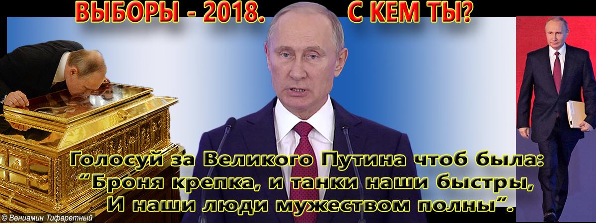 Голосуй за Великого Путина и будет _Броня крепка и танки наши быстры, и наши люди мужеством полны!_3