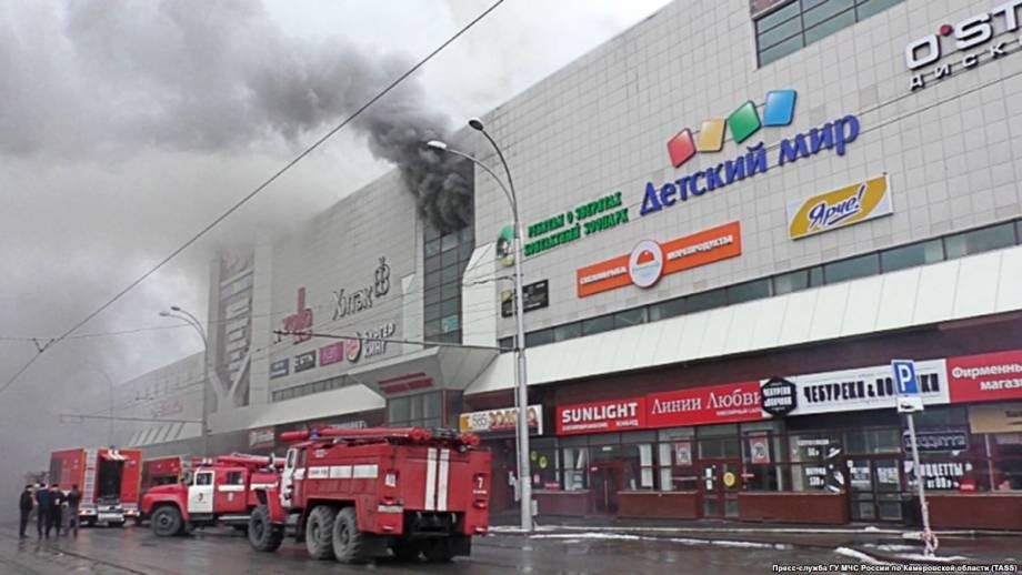 Россия: трое детей и женщина погибли во время пожара в торговом центре в Кемерове