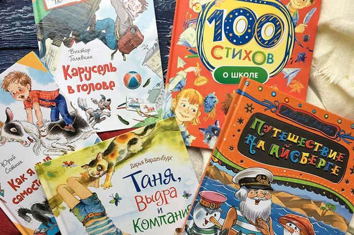 книги о школе которые не дадут скучать