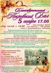 Молодежно-танцевальный клуб Белая лилия приглашает всех желающих познакомиться с очаровательной атмосферой балов 19 века, принять участие в танцах на традиционный Покровский бал