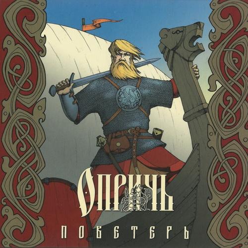 Опричь - 2017 - Поветерь [Casus Belli Musica, CBM 032CD, Russia]