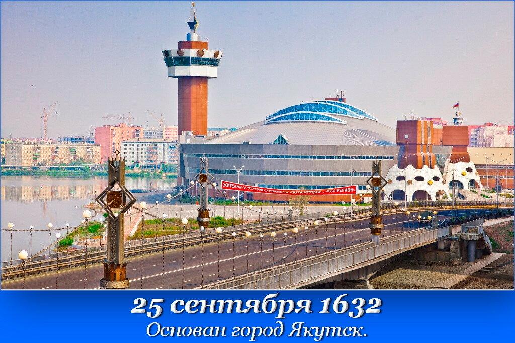 1632-09-25 Якутск.jpg