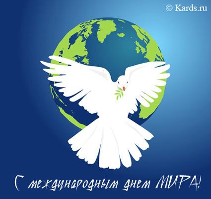 21 сентября - Международный день мира. Голубь на фоне земли